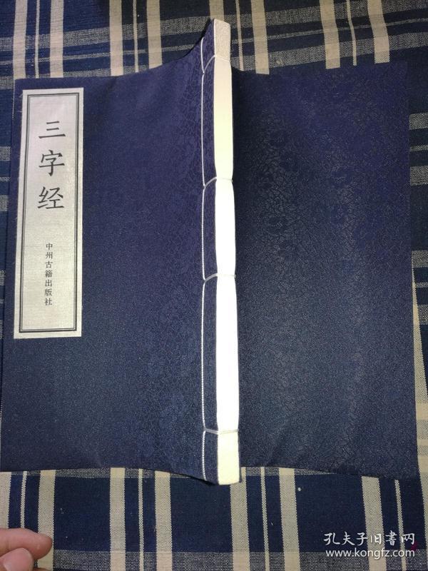 【三字经】2017年中州古籍出版社一版一印,线装宣纸一厚册全,注释详尽,仅印五百册