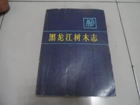 黑龙江树木志(16开