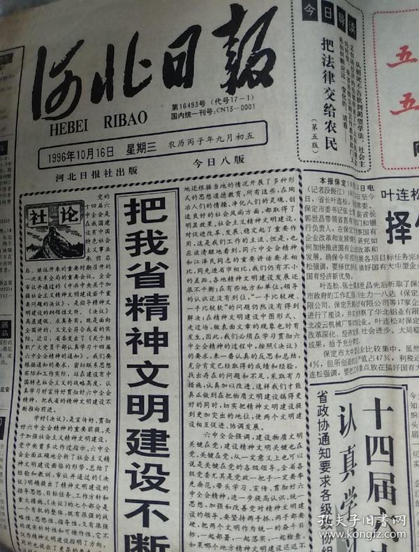 河北日报生日报