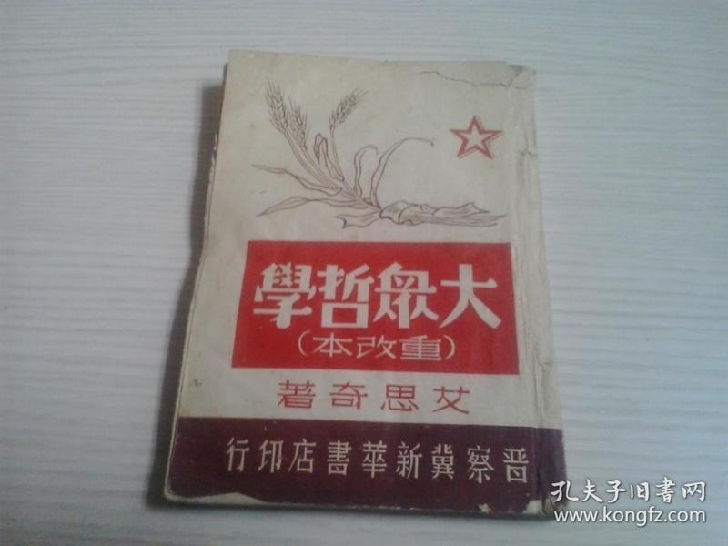大众哲学(重改本)1947年出版