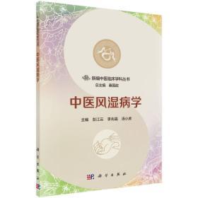 中医风湿病学