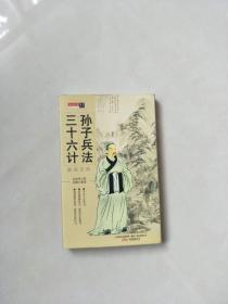 孙子兵法 三十六计(实物图片)