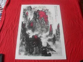 4开中国画---《秋色烂漫》魏紫熙作  1979年一版一印