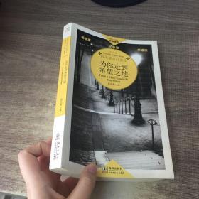 每天读点好英文(方法卷):为你走到希望之地