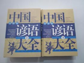 中国谚语大全·辞海版(全二册)
