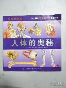 人体摄影艺术阴部全景图_(正版现货~)科学全景图:人体的奥秘9787539435312