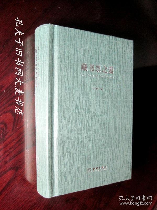 《藏书票之爱》子安/钤印/签名本