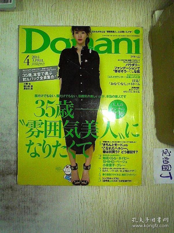日文书:Domani 2014.4