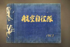 《航空自卫队》硬精装大厚册1册全  日本航空自卫队的全面介绍 大量图片 主力战机F-104 世界最高水准超音速战机F-86F T-33A 航空教育 防控 训练与演习 航空新闻社 1963年发行 日文版