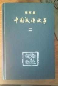 连环画【中国成语故事第二册】   A1