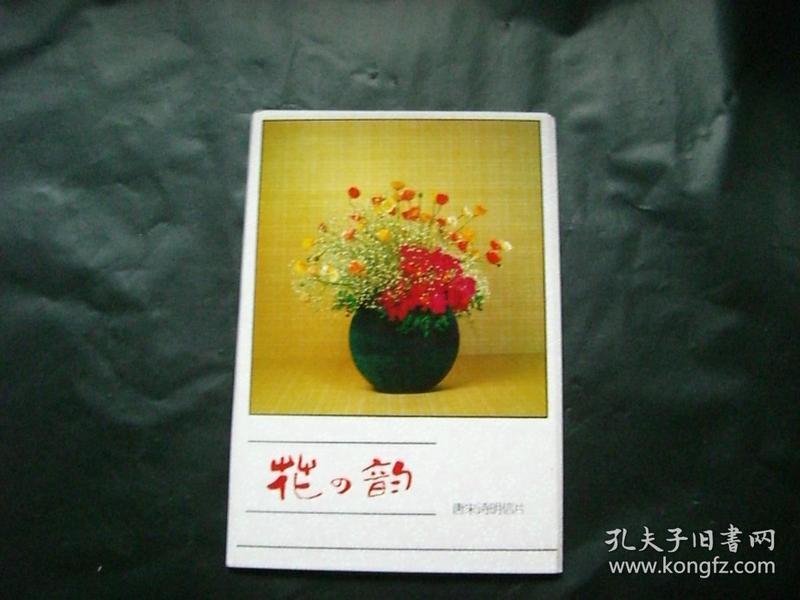 明信片:花之韵 (8张 全)