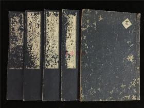 乾隆58年和刻本《贾子新书》5册全。日本翻刻明正德长沙本,带有明正德5年长沙黄宝序、日本宽政年间汉儒福井轨序。宽政5(1793年)年补刻 ,写刻精美,较稀见。