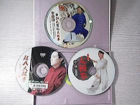 李德印24式简化太极拳 、中华太极拳、 陈氏太极拳【DVD 光盘】 3张