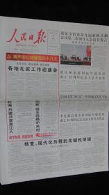 【报纸】人民日报  2012年11月7日【满怀信心迎接党的十八大】