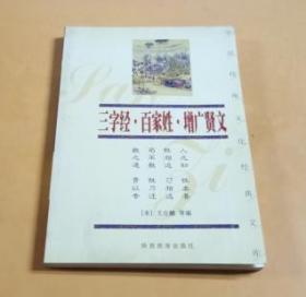 三字经.百家姓.增广贤文