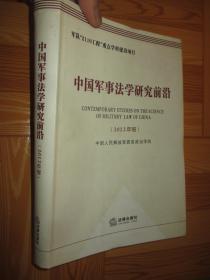 中国军事法学研究前沿(2012年卷) 小16开,软精装