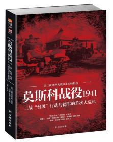 """莫斯科战役1941二战""""台风""""行动与德军的首次大危机"""