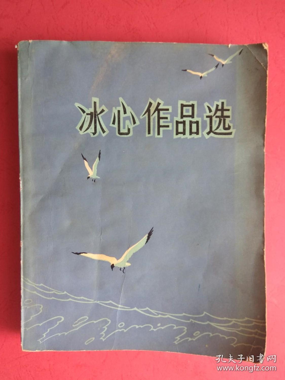 冰心翻译过的作品_冰心翻译作品_冰心翻译过