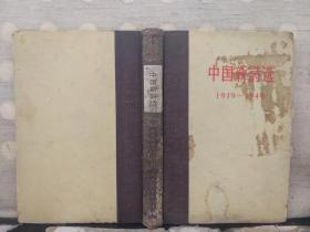 中国新诗选1919-1949