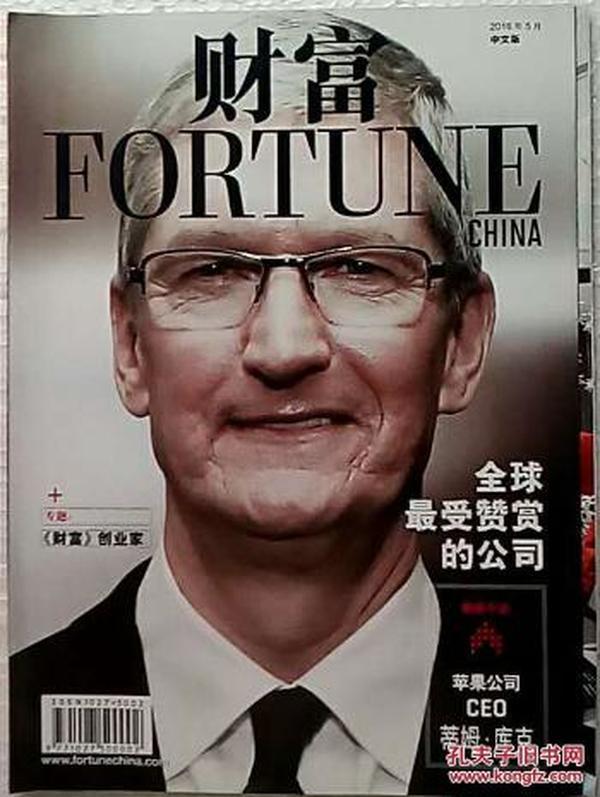 【收藏品】《财富》杂志 2016年5月 中文版