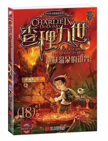 墨多多谜境冒险系列:查理九世18 地狱温泉的诅咒