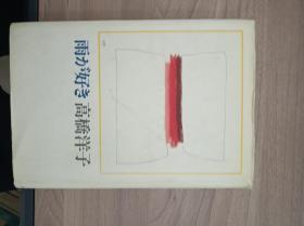 日文原版书 雨が好き (精装本)  (著)