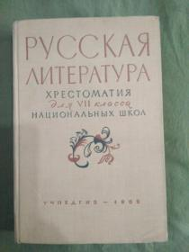 俄语文学读本、七年级用