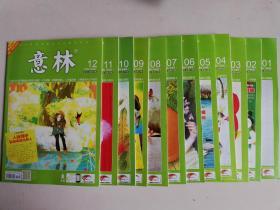 意林 2013年1-12 总206-217期(12册合售)