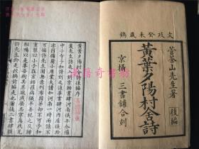 1823年江户汉诗集《黄叶夕阳村舍诗》后编 4册8卷全,录各体诗1000余首。写刻精美。文政六年(道光三年)刊刻,较初印。