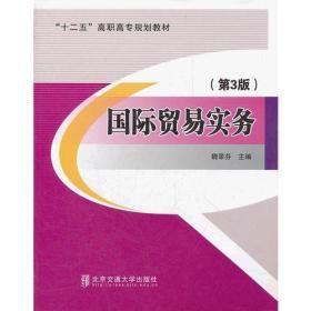 国际贸易实务(第3版)