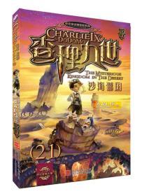查理九世21·沙海谜国
