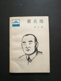 黄炎培(尚丁签赠钤印本,同一上款)