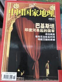 (正版二手8新)中国国家地理 (2005.11) 9771009633001