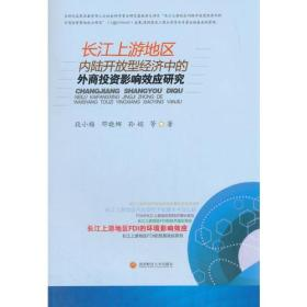 长江上游地区内陆开放型经济中的外商投资影响效应研究