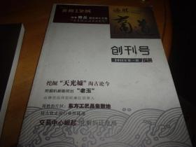 源胜商道 2011年第1期 创刊号