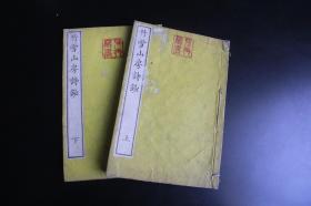 1862年和刻本《竹雪山房诗钞》上下卷二册全 汉诗文集 朱墨批注