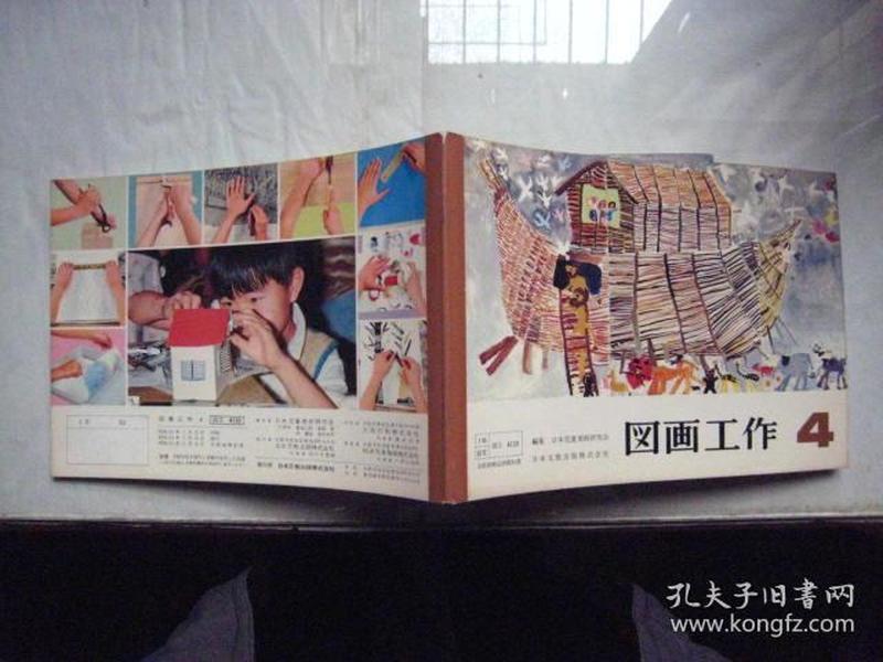 日文原版(馆藏)大32开