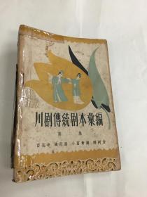 川剧传统剧本彚编 第二集