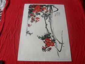 4开中国画---《凌霄》于希宁作  1979年一版一印