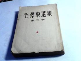 毛泽东选集 大32开(第三卷,繁体竖版 )品如图【53年上海1版1印】