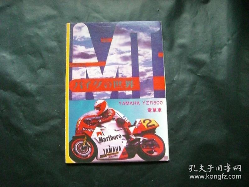 摩托世界明信片(10张全)