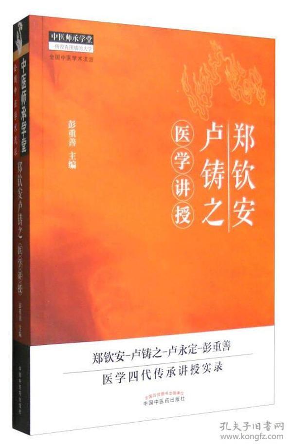 中医师承学堂:郑钦安卢铸之医学讲授
