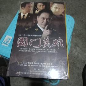 三十三集大型悬疑电视连续剧国门英雄(全新未开封光盘)