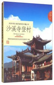 沙溪寺登村/走进中国少数民族特色村寨丛书
