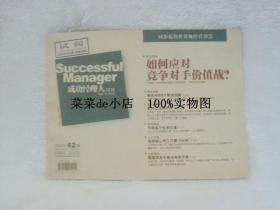 成功经理人  2004年42期  如何应对竞争对手价值战  纸上MBA  平装16开