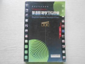 英语影视学习与欣赏(第二辑)