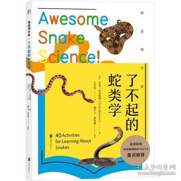 9787559613431了不起的蛇类学-我是博学家