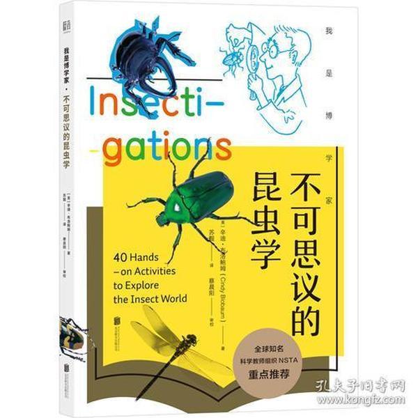 9787559613424不可思议的昆虫学-我是博学家