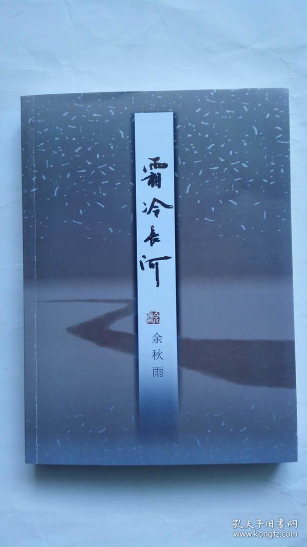 著名作家系列《霜冷长河》 (  余秋雨签名)