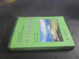 长江河道演变与治理